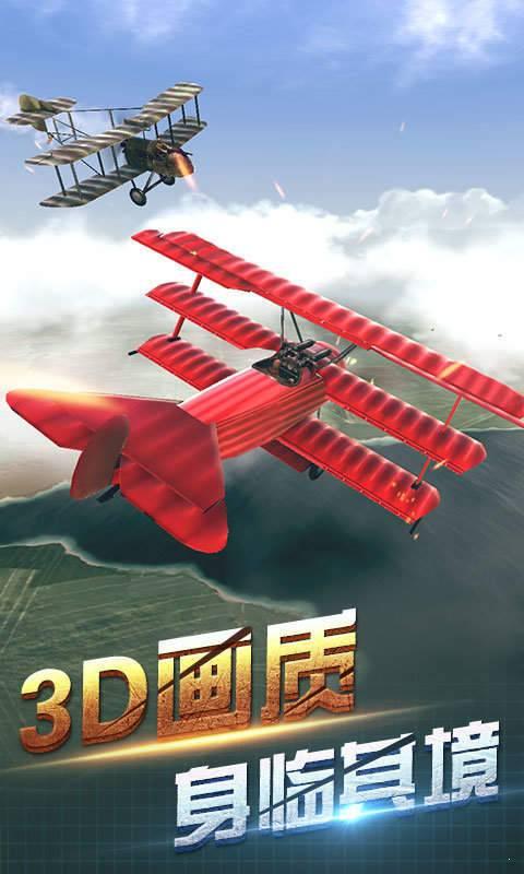 决战长空测试版(5)