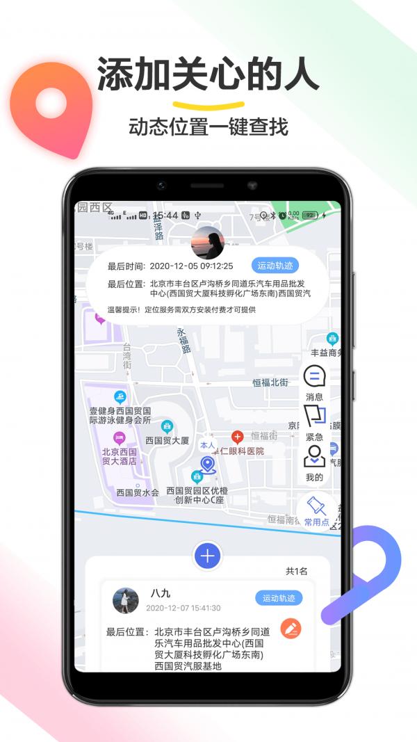 手机追踪定位器(3)