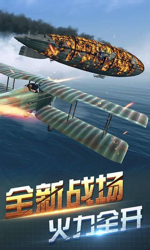 决战长空测试版(1)