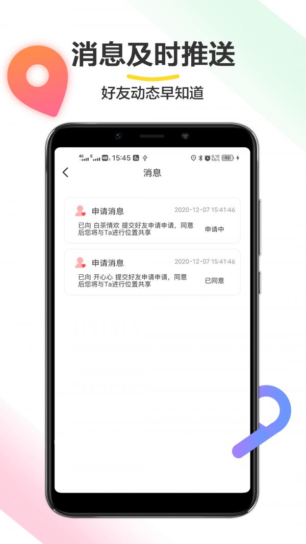 手机追踪定位器(1)