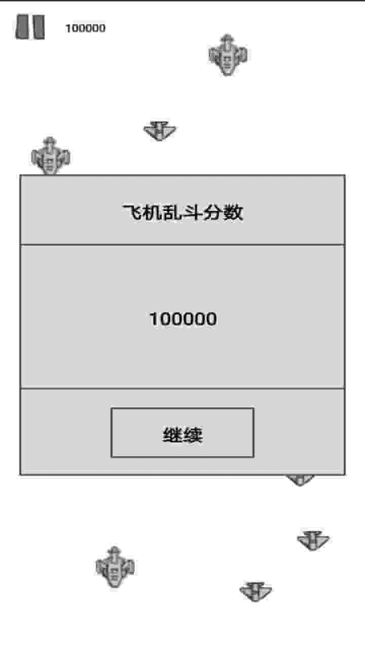 飞机乱斗(1)