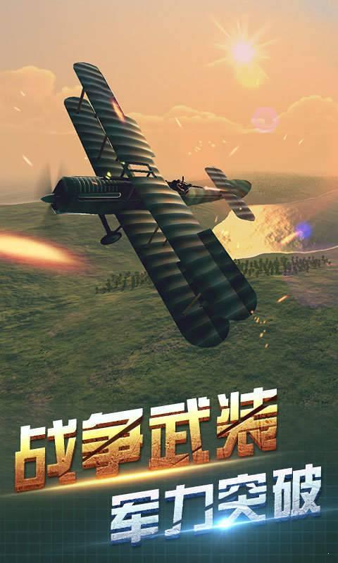 决战长空测试版(4)