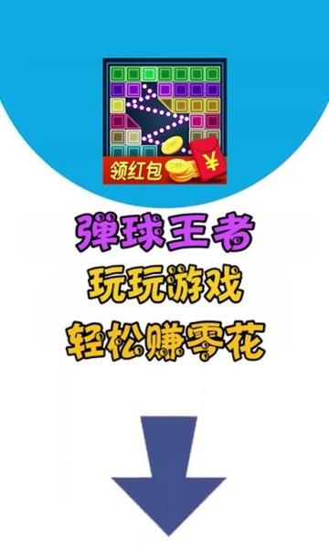 弹球王者红包版(3)
