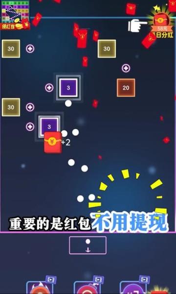 弹球王者红包版(2)
