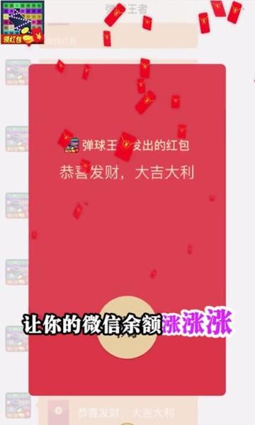 弹球王者红包版(1)