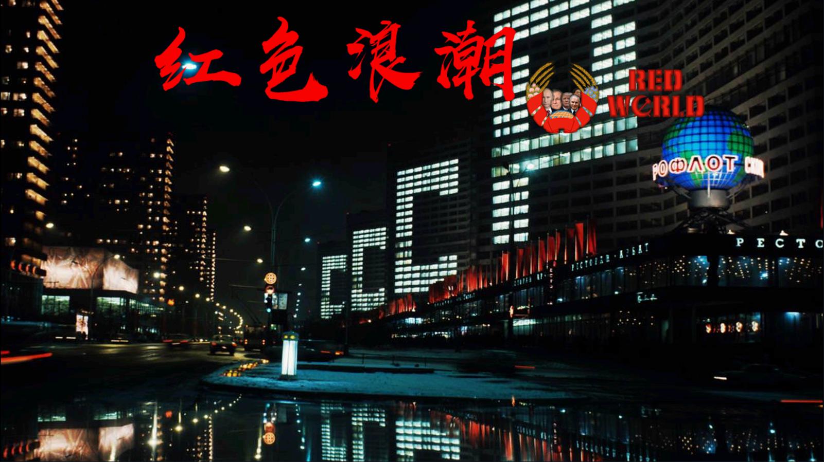 世界征服者4红色浪潮mod(3)