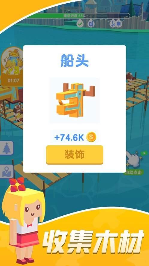 造船贼溜官网版(4)
