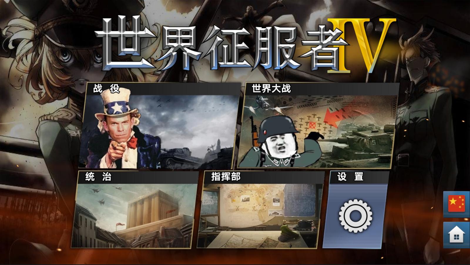 世界征服者4七国联军mod(4)