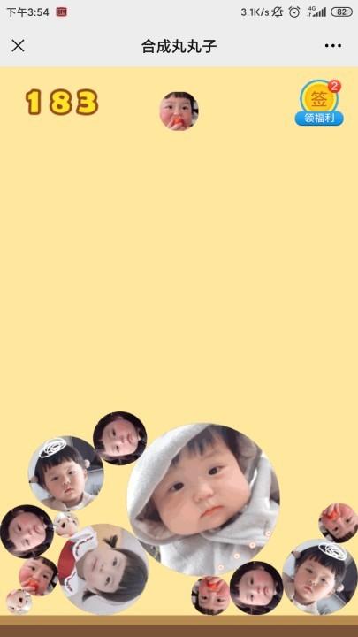 合成丸丸子(2)