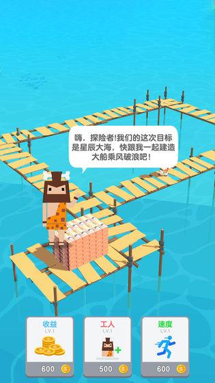 造船贼溜(4)