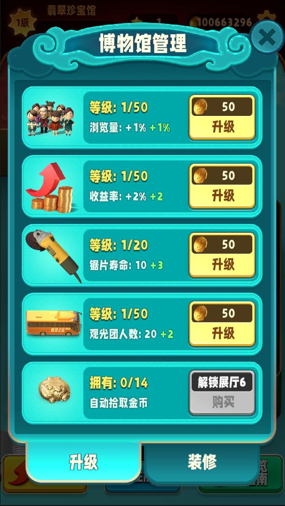 翡翠大师破解版(1)