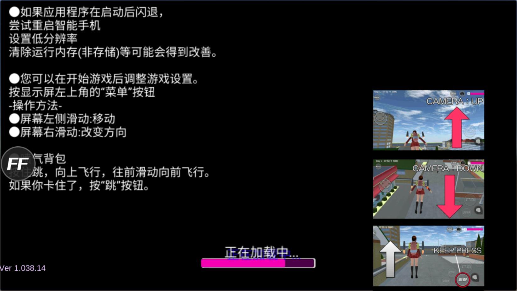 樱花校园模拟器1.038.14中文破解版(3)