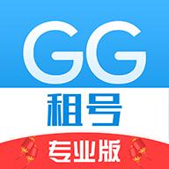 GG租号专业版