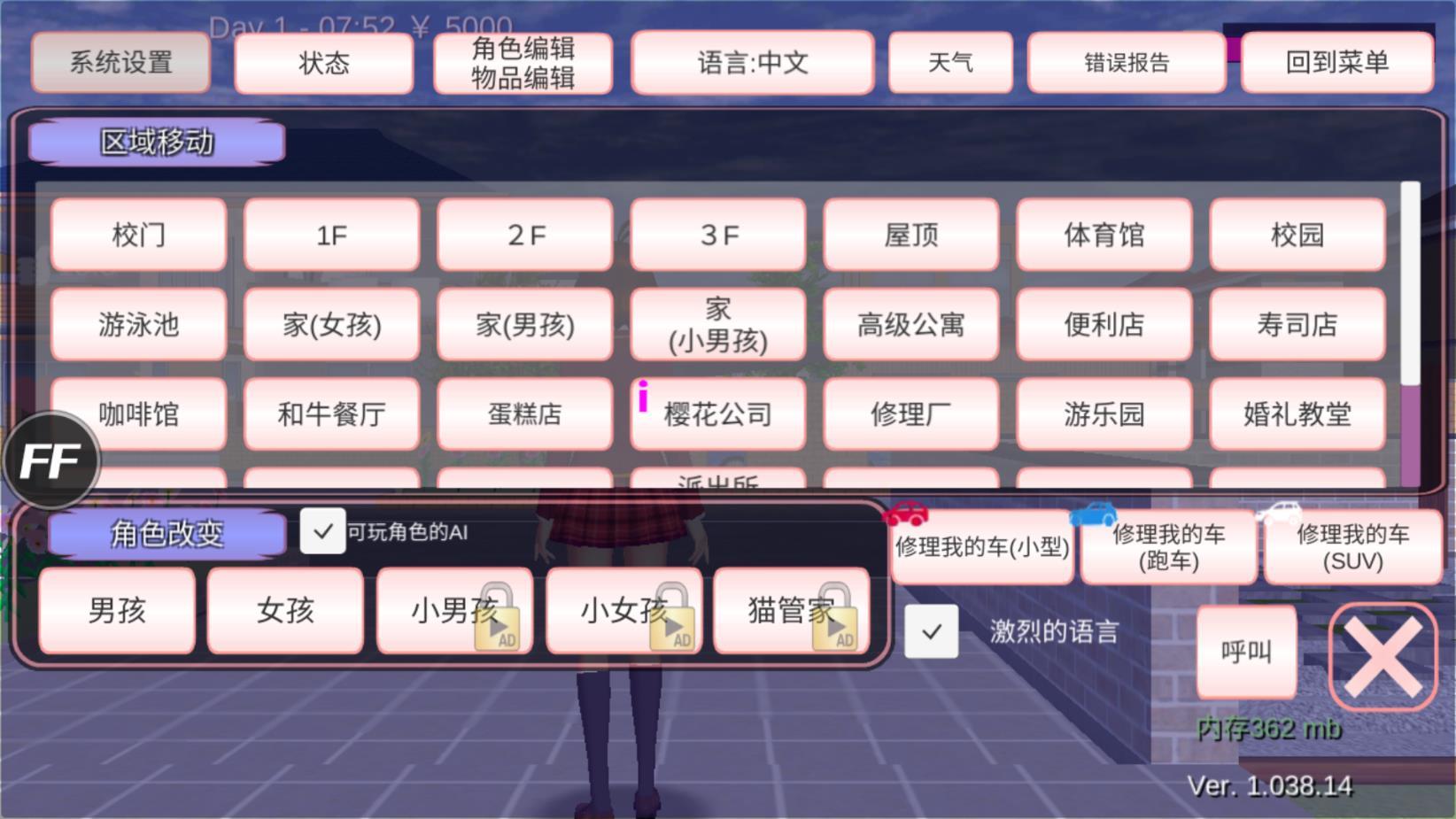 樱花校园模拟器1.038.14中文破解版(1)