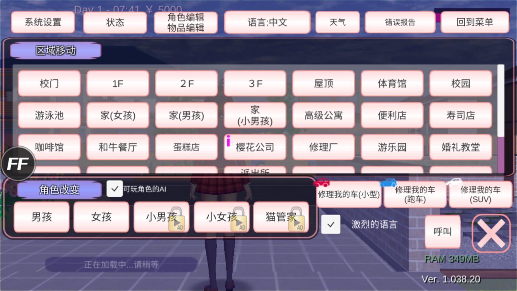 樱花盒子1.038.20最新版(1)