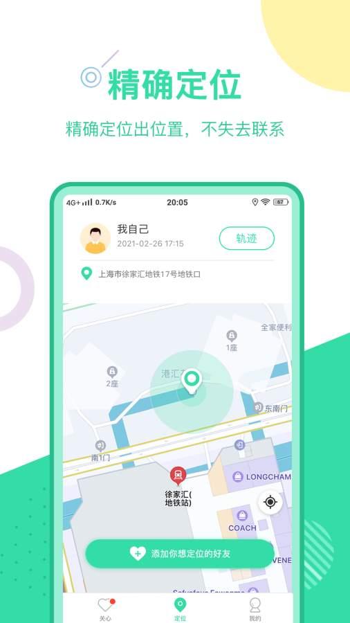 手机定位追踪宝(4)