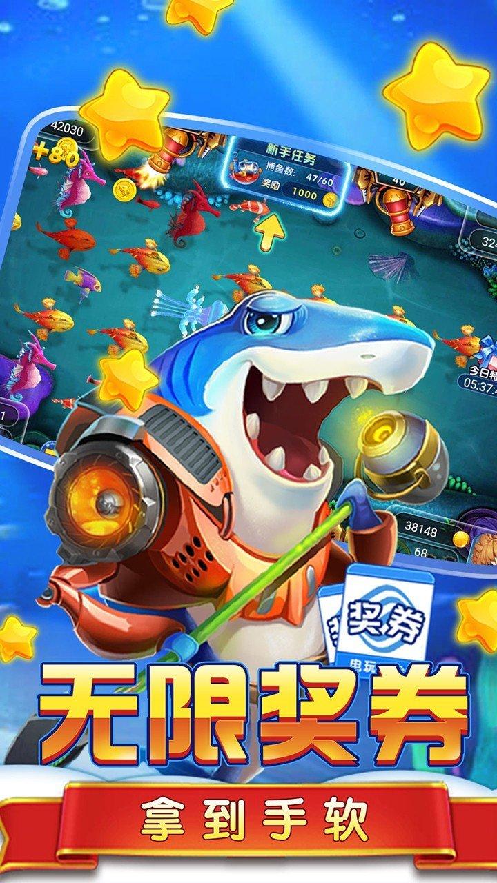 星力10代捕鱼游戏(2)