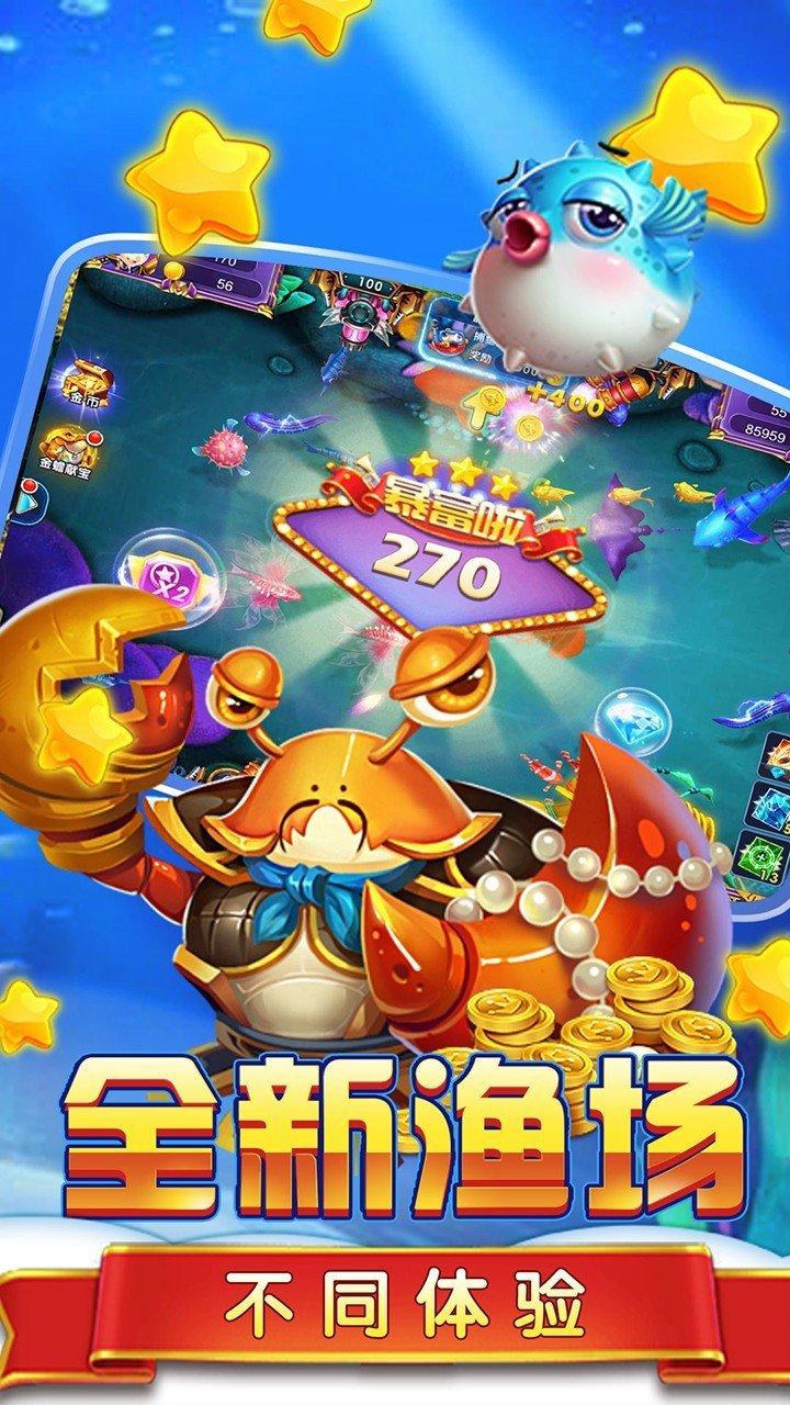 星力10代捕鱼游戏(4)
