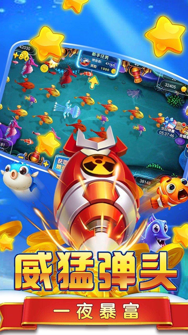 星力10代捕鱼游戏(5)