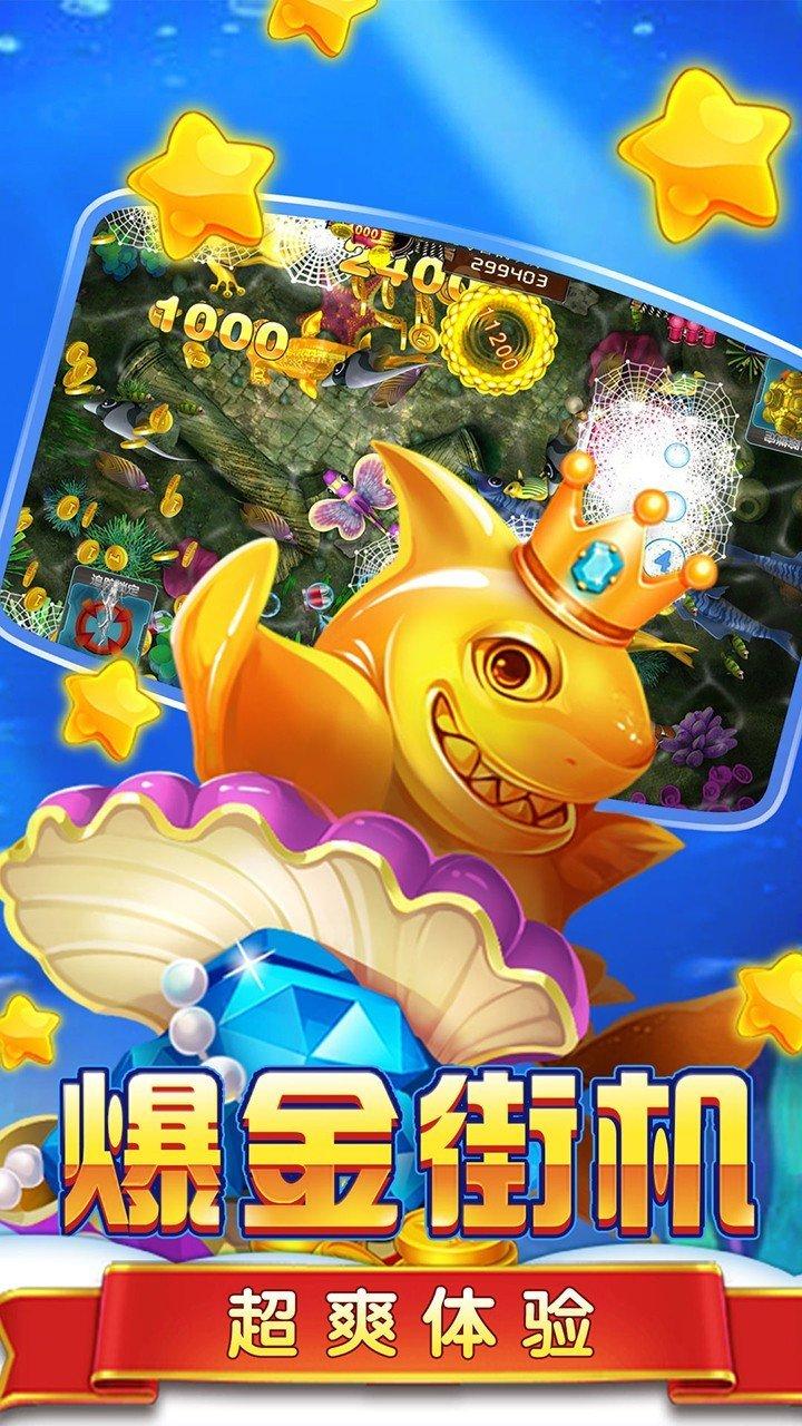 星力10代捕鱼游戏(3)