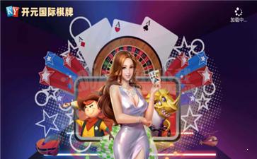 開元國際棋牌靠譜版(2)