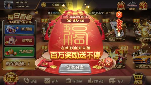 滿貫大亨棋牌娛樂(1)