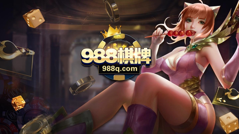 988qcom棋牌(2)