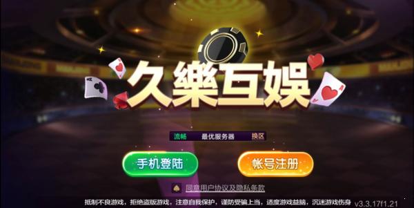 久贏互娛app(2)