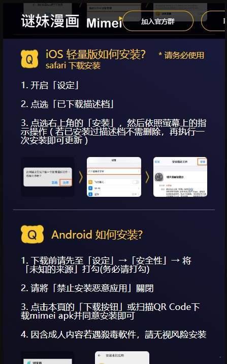 mimei.app破解版(3)