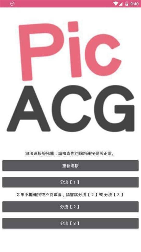 picacg官網版(2)