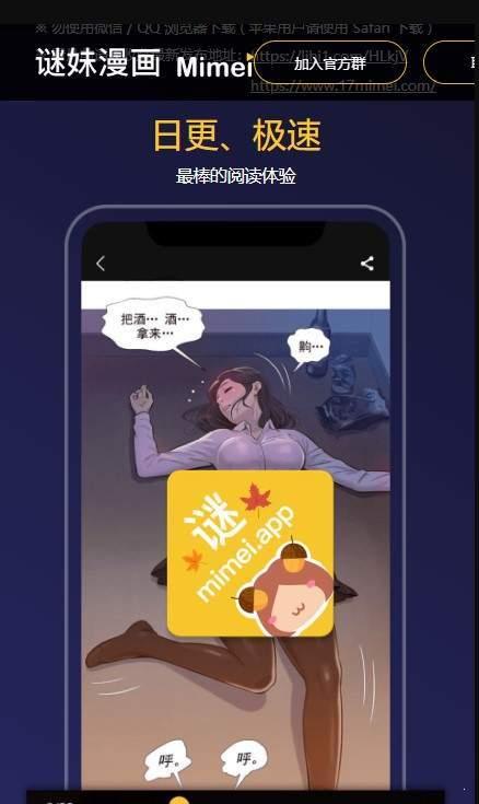 迷妹漫畫去廣告破解版(4)