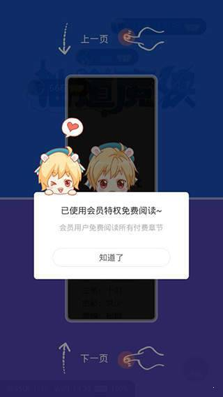 漫畫臺破解版(5)