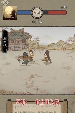 最強門派游戲破解版(2)