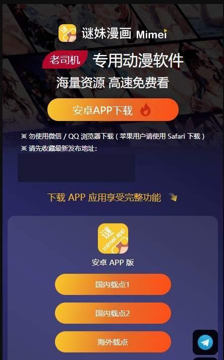 mimei.app破解版(1)