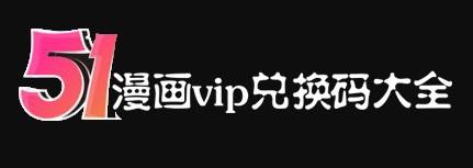 51漫画(vip兑换码)大全