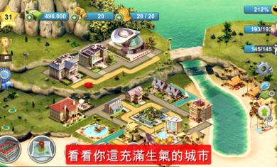 城市岛屿4中文破解版(2)