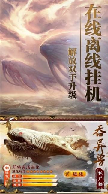 山海仙途录红包版(4)