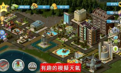 城市岛屿4中文破解版(4)