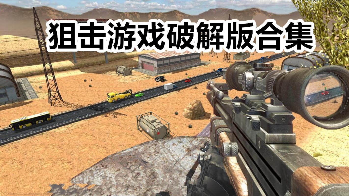狙击游戏破解版合集