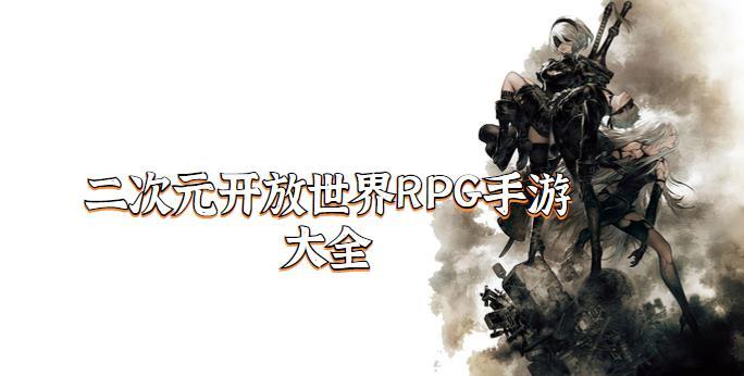 二次元开放世界RPG手游大全