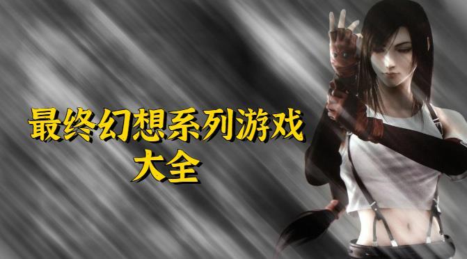 最终幻想系列游戏大全