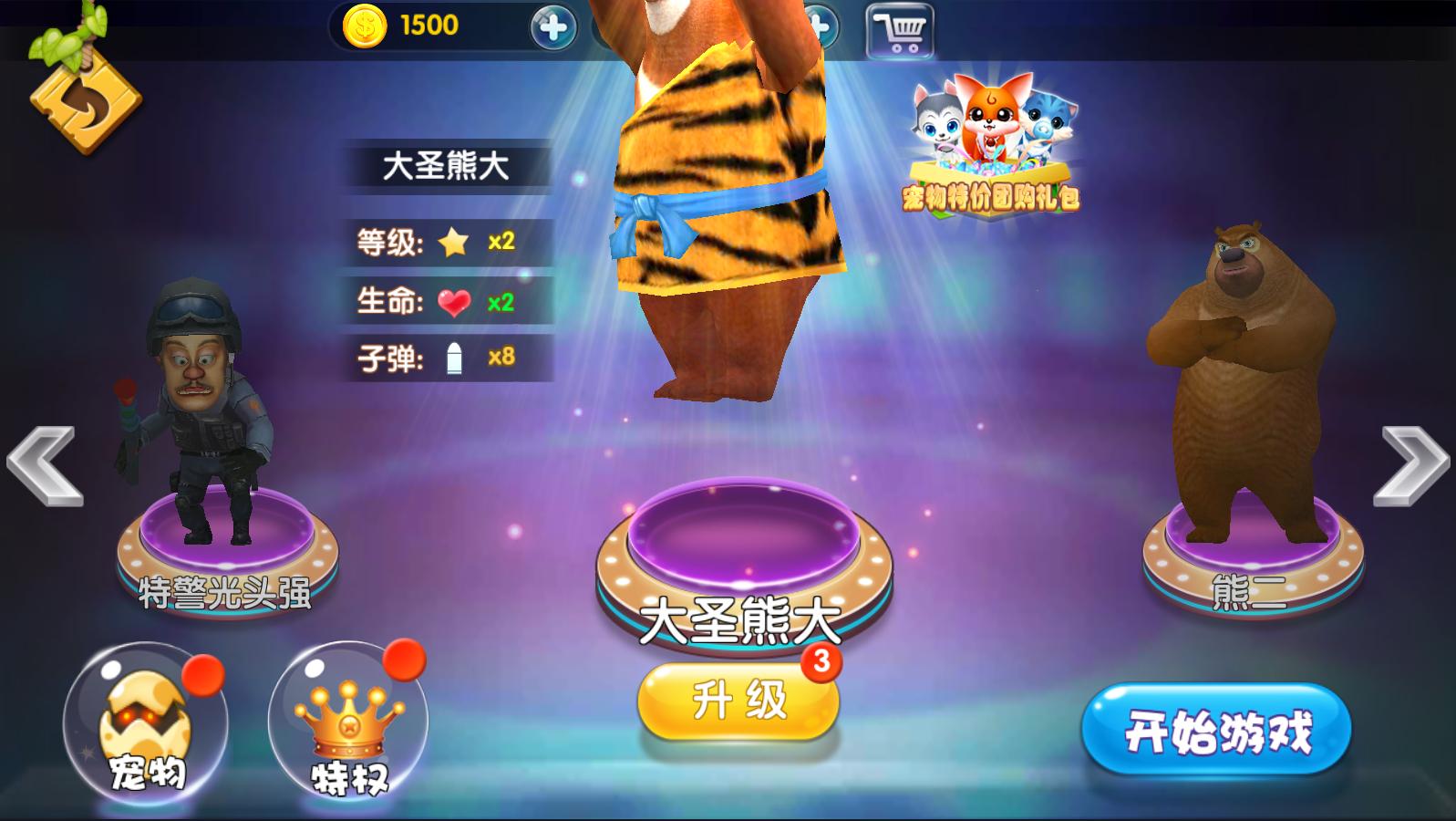 熊出没大冒险破解版(3)