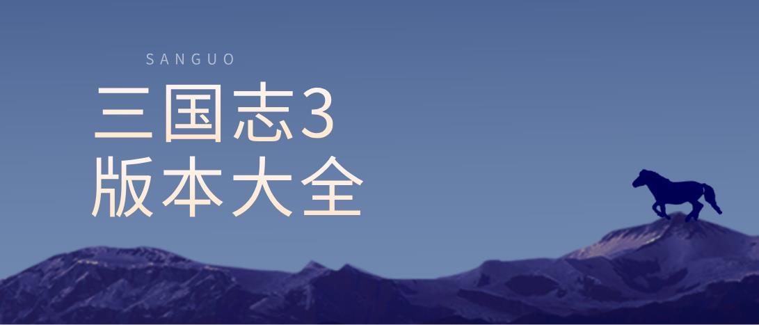 三国志3版本大全