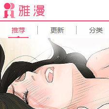雅漫漫画roommate全集