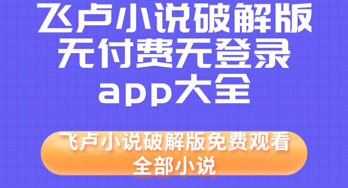 飞卢小说破解版无付费无登录app大全