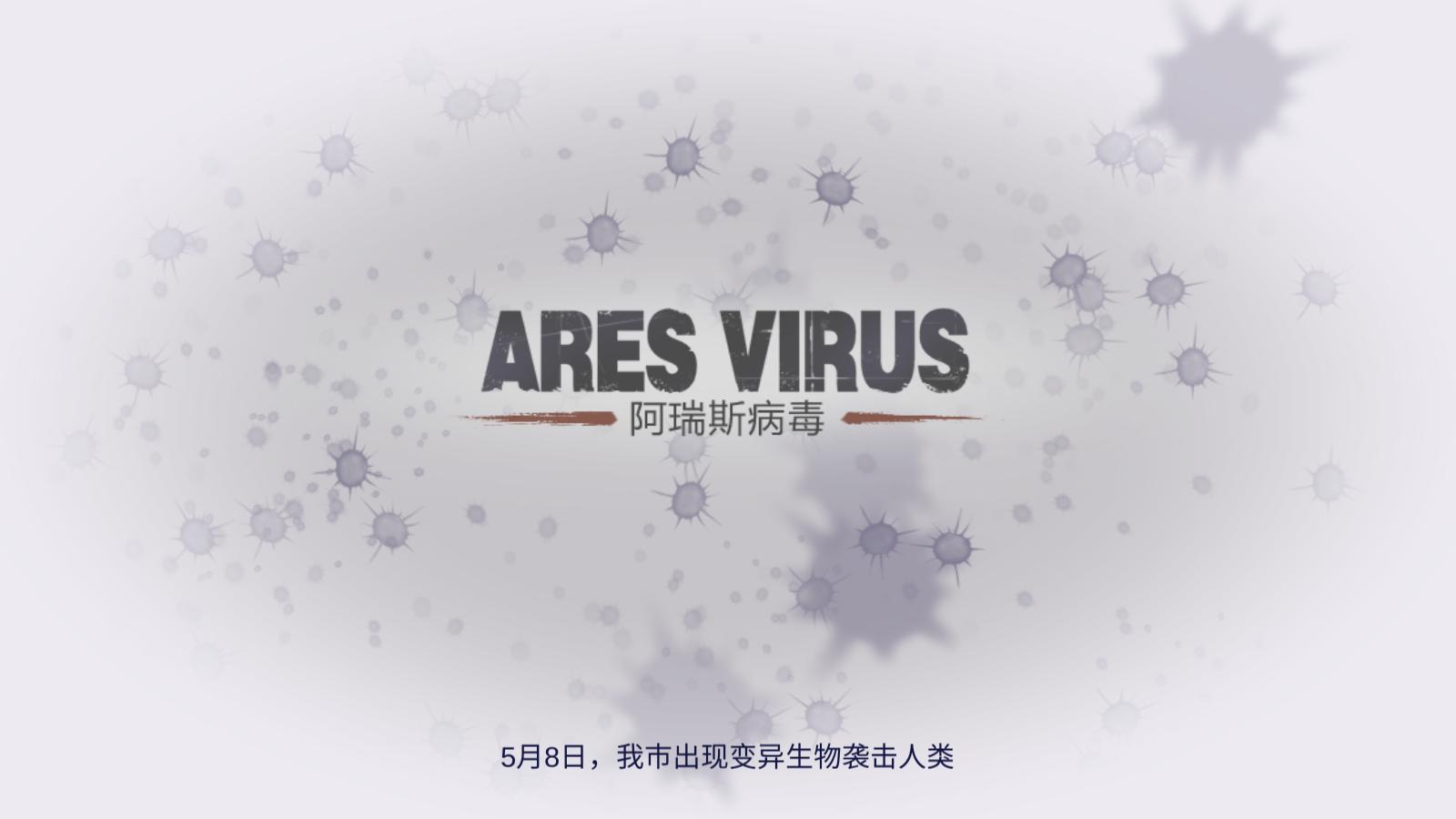 阿瑞斯病毒内置作弊菜单版(3)