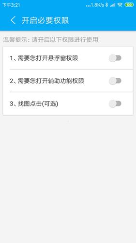 屏幕自动点击器(4)