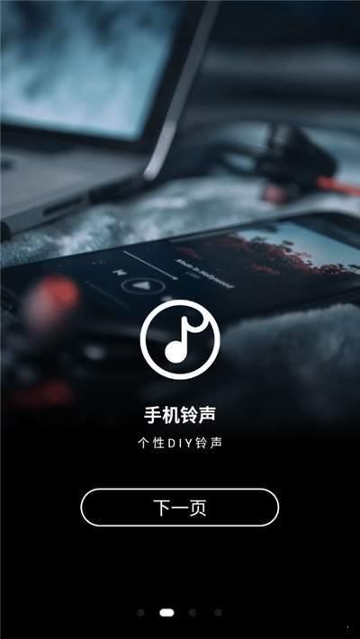 手机铃声制作大全(3)