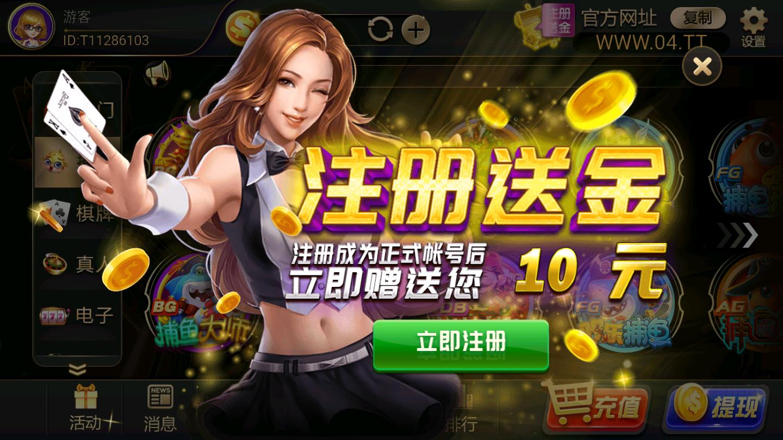阿里贝贝棋牌(送10彩金)(3)