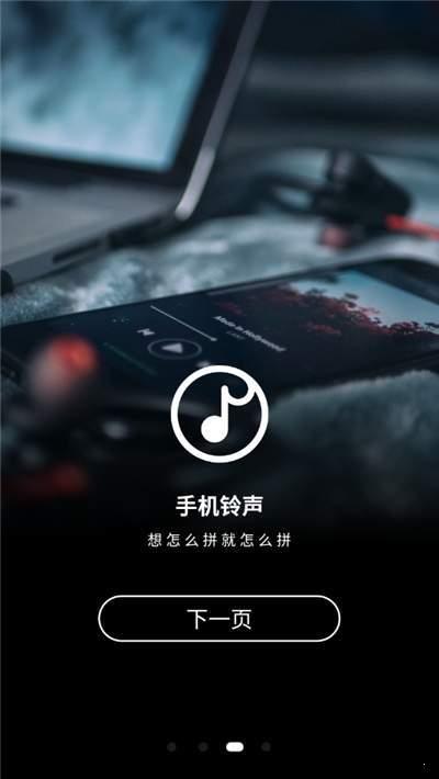 手机铃声制作大全(2)